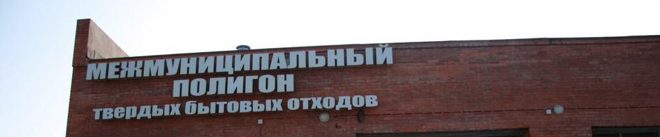 АО «Спецавтохозяйство г.Хабаровска»